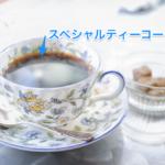 スペシャルティーコーヒー①