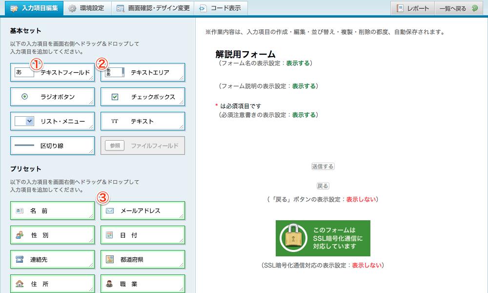 フォームメーラーのフォーム作成③