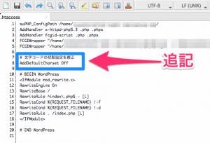 .htaccessファイル編集実践
