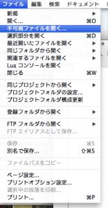 Miエディタ非表示ファイル表示