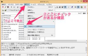 FFFTP非表示ファイル表示設定変更2
