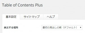 Table of Contents Plusは日本語表記だった