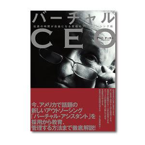 塩見のおススメ本バーチャルCEO
