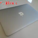 MacBookAir今から解体します。