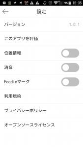 Foodieの設定画面
