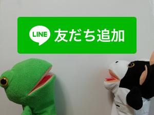 LINE@募集ウッシーのLINE@登録募集中