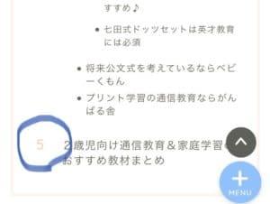 ツイッター合同企画第2弾添削中画像③